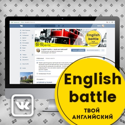 Дизайн для группы English battle